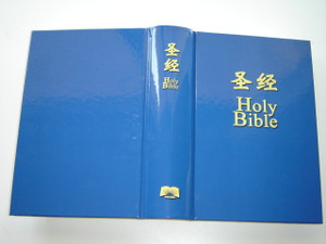 Chinese - English Bilingual Blue Holy Bible / Chinese Union Version with New Punctuation in Simplified Script (Shen Editon)