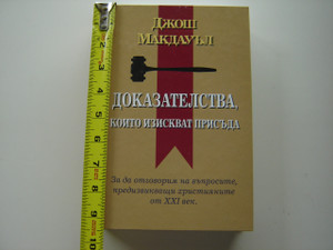 New Evidence That Demands a Verdict / BULGARIAN Language Edition by Josh McDowell