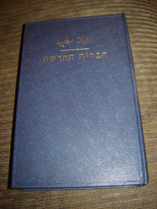 Hebrew - Arabic Bilingual New Testament / 1971 [Hardcover] by Bible Society