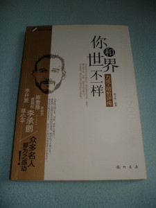 You Are Different from the World- the Critical Biography of Nick Vujicic in Chinese Language