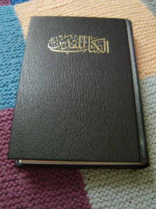 Holy Bible in Arabic Language NVD10 Midsize / New Van Dyck Bible