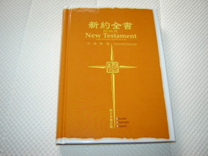 Chinese - English Bilingual New Testament, Psalms, and Proverbs / Revised Chinese Union Version - ESV