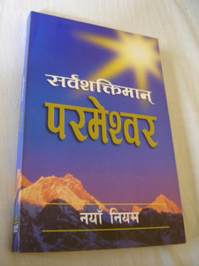 Nepalese Language New Testament / New Nepali Bible Version / The Supreme God Cover