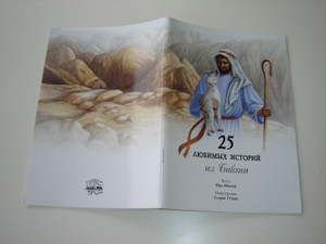 25 Favorite Stories From the Bible in Russian Language / by Ura Miller
