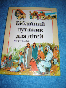 Children's Guide to the Bible in Ukrainian Language [Hardcover] by Bible Society