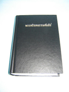 Thai Holy Bible OV 83 Old Version / Black Hardcover / Printed in USA