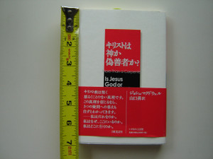 More Than a Carpenter (Japanese): Is Jesus God or an Imposter? (Japanese Edition)