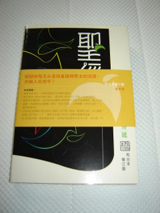 New Testament with Psalms and Proverbs - Youth Version / Revised Chinese Union Version ( Shangti Edition)