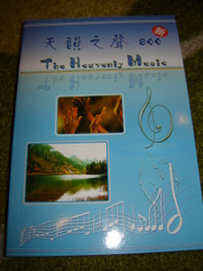 800 Christian Hymns in Chinese / The Heavenly Music Hymnal / Complete with words