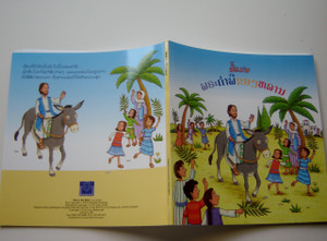 This is My Bible - Laotian Language Children's Bible / Children's Bible with Beautiful Illustrations in Lao Language