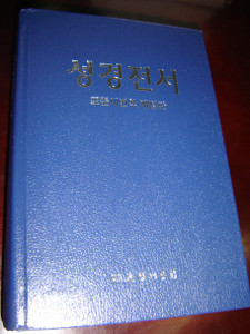 Korean Blue Hardcover Bible with Silver Edges / Revised Korean Standard Version