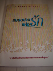The Gospel of John from the Thai Standard Version (2002) of the Bible