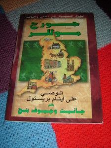 George Muller: The Guardian Of Bristol's Orphans / Arabic Language Edition