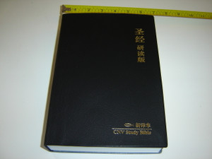 CNV Study Bible / Chinese New Version Study Bible / Simplified Character / Shen Edition