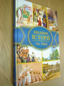 Bible Stories in Ukrainian for Children /  2013 Print