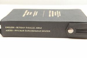 English - Russian Parallel Bible / Anglo - Ruskaya Parallelnaya Biblija / Black Imitation Leather Cover