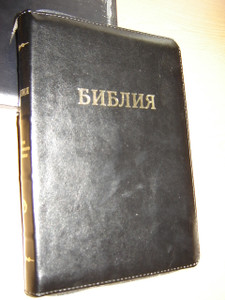 Russian Black Leather Bound Bible / With Golden Edges, Thumb Index, and Zipper