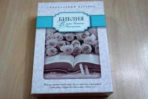 Russian Bible for Wedding / White Leather Bound Large Size Bible / Silver Edges, with Thumb Index / Библия Книги Священного Писания Ветхого и Нового Завета (9789664120552)