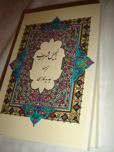 Persian New Testament / Today's Persian Version N.T. 292 / Farsi Language New Testament
