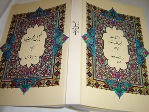 Persian New Testament / Today's Persian Version N.T. 292 / Farsi فارسی Language New Testament / Great for people from Iran