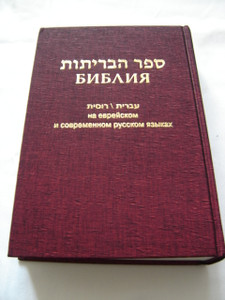 The Holy Bible in Hebrew and Russian / Burgundy Hardcover / Texts: Biblia Hebraica Stuttgartensia - Modern Hebrew New Testament - Contemporary Russian Version