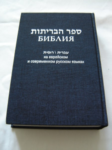 The Holy Bible in Hebrew and Russian / Blue Hardcover / Modern Hebrew New Testament  - Contemporary Russian Version