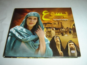 The Jesus Film / Magdalena / The Story of Jesus for Children / 3 DVD Collection Region All PAL / Audio Languages: Arabic, Palestinian