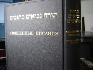 Hebrew - Russian Old Testament / T'nach Bilingual for Jewish readers