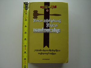 New Evidence That Demands a Verdict / BURMESE Language Edition by Josh McDowell
