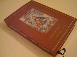 Kutsal Incil / Special Syriac - Turkish Bilingual New Testament Portions / Pazar Ve Bayram Gunlerinde Incil'den Okunan Bolumler / Syrian New Testament readings
