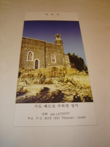 Tabgha The Church of the Primacy / Pamphlet in Korean Language about The Place of the Sermon of the Mount