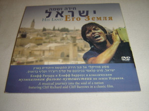 His Land / Evo Zemlja / DVD A musical journey into the soul of a nation featuring Cliff Richard and Cliff Barrows in a classic film