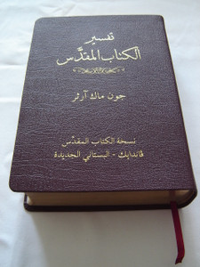 Arabic MacArthur Study Bible, Burgundy Genuine Leather Binding, Guilded-Gold Page Edges, With Study Helps