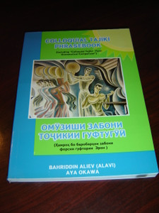 Colloquial Tajiki Phrasebook / Including Colloquial Tajiki - Farsi Grammatical Comparison / Learn Spoken Tajik