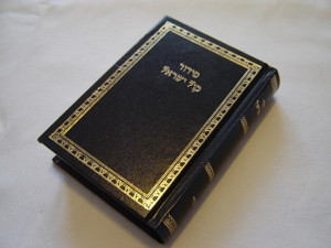 Daily Prayer Book / Siddur Avodat Israel Hebrew Only /  Hebrew  Prayer Book