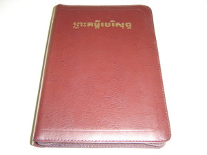 The Holy Bible in Khmer Old Version / Burgundy Leather Bound, Golden Edges, Thumb Index with Zipper
