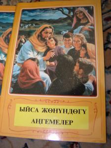Kyrgyz Stories about Jesus