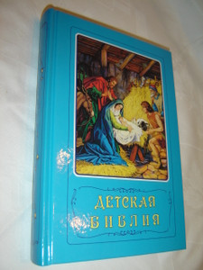 Russian Classic Children's Bible / Borislav Arapovic and Vera Mattelmaki / 542 Full Color Pages