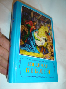 Belarusian Children's Bible / Over 240 Adapted Bible Stories / Dzicjacaja Biblija