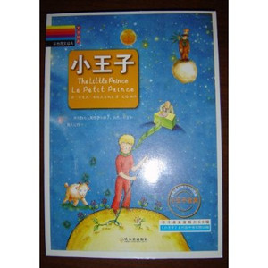 The little prince / 3 languages / Chinese English French / Christianity / Histoy