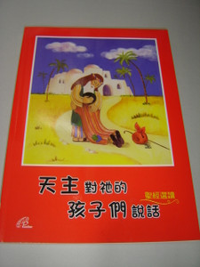 God Speaks to His Children - Traditional Chinese Edition / Texts from the Bible with Colorful Illustrations