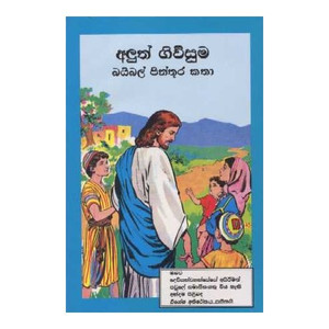 Sinhaleses Picture New Testament / Sinhala with Over 240 Full Colour Pages