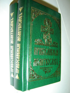 Church Slavonic Pravoslav Green Prayer Book / Pravoslavnij Molitvoslov / Pocket Size