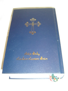 Syriac Prayer and Liturgy Book /  Blue Cover with Golden Cross