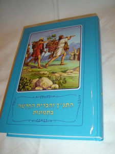 Hebrew Children's Bible / Bible Stories with Pictures / Borislav Arapovic and Vera Mattelmaki / 520 Full Color Pages