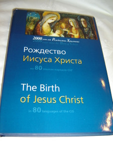 The Birth of Jesus Christ in 80 Languages of the CIS / Gospel of Luke 2:1-20