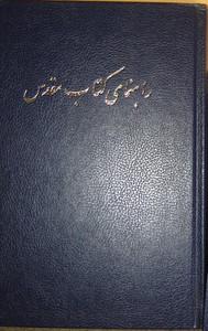 Halley's Bible Handbook / Urdu Language Translation / Pakistani Version Publication