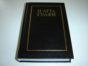 Greek Holy Bible Bambas Version / Black Hardcover by TBS