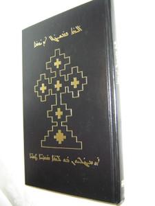Syriac Turoyo Four Gospels (Syriac Edition)