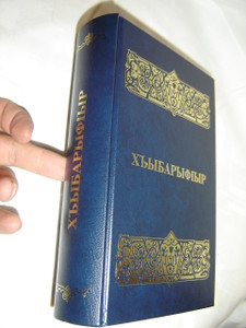 New Testament in the Kabardian Language / Kabardian also known as East Circassian, is a Northwest Caucasian language